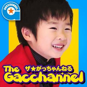 がっちゃんねる★TheGacchannelの動画の紹介!小学生ユーチューバーが歌ったり電車を眺めたり!