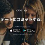 スマホアプリで出会いを演出!デーティングアプリ「Dine(ダイン)」とは?デメリットや失敗談も公開!