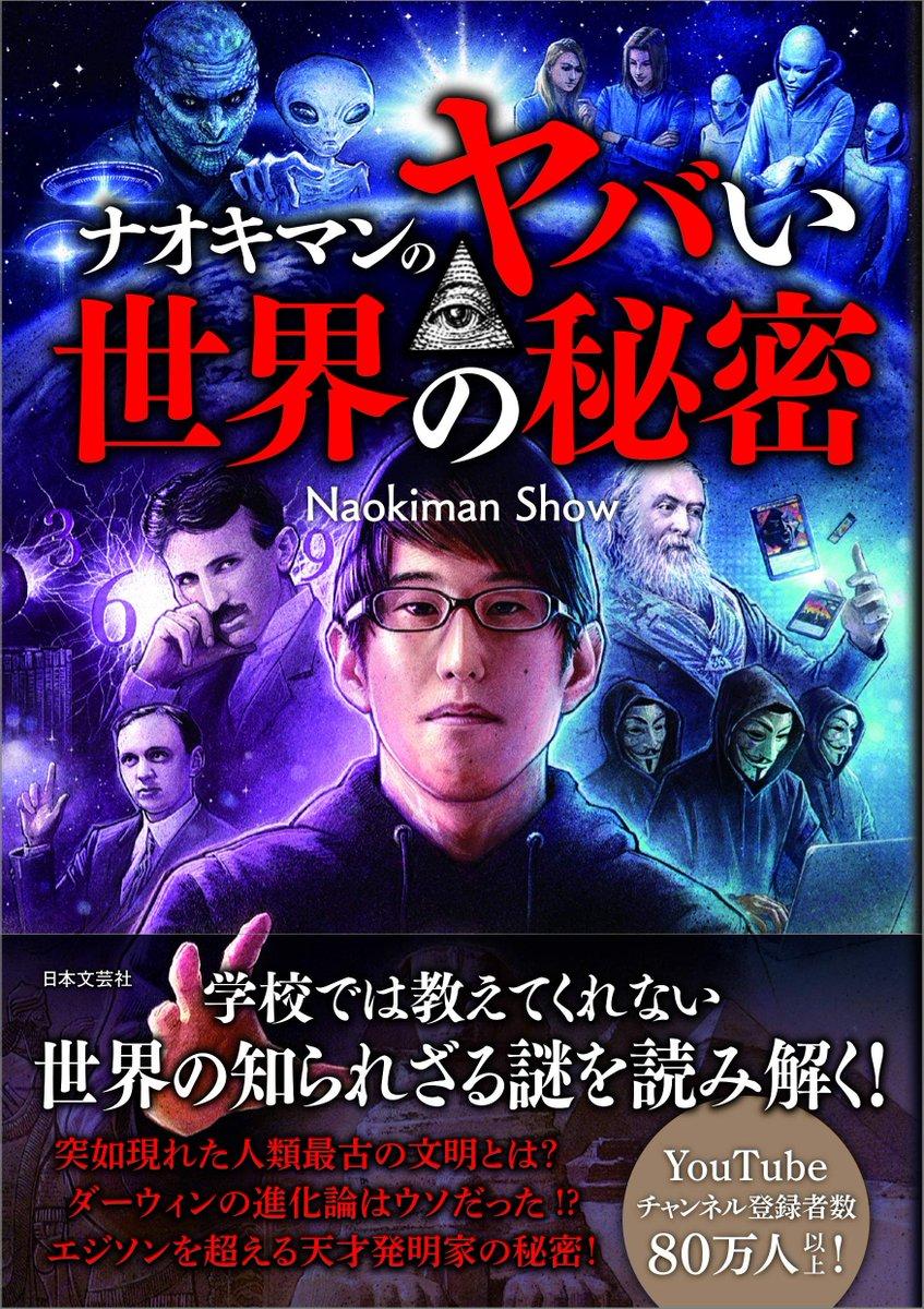Naokimanアイキャッチ